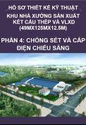 Hồ sơ thiết kế kỹ thuật Khu nhà xưởng sản xuất kết cấu thép và vật liệu xây dựng – kích thước 49M x 125M x 12.5M – Phần 4: Chống sét và cấp điện chiếu sáng