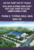 Hồ sơ thiết kế kỹ thuật Khu nhà xưởng sản xuất kết cấu thép và vật liệu xây dựng – kích thước 49M x 125M x 12.5M – Phần 2: Tường rào, nhà bảo vệ